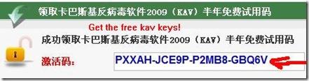 free kav 2009 keys